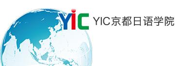 YIC京都日语学院