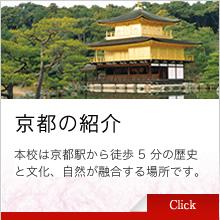 京都の紹介