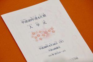 yic京都日本語学院 入学式