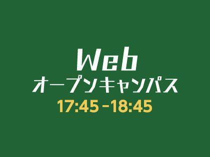 Webオープンキャンパス(17:45~18:45) のイメージ
