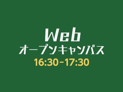 Webオープンキャンパス(16:30~17:30) のイメージ