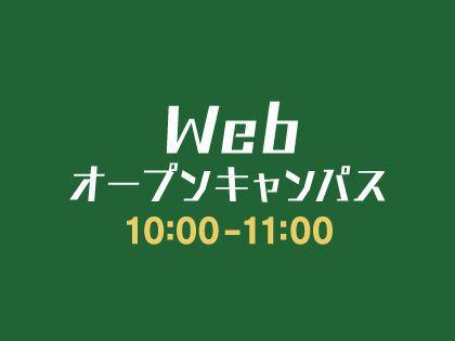 Webオープンキャンパス のイメージ