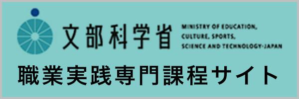 文部科学省 職業実践専門課程サイト