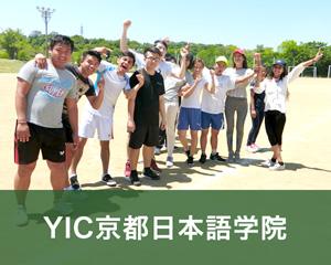 YIC京都日本語学院