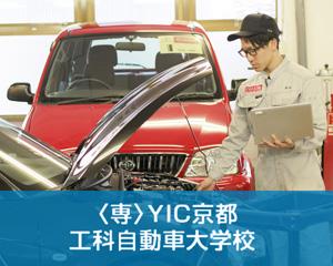 専門学校YIC京都工科自動車大学校
