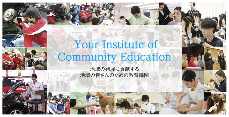 Your Institute of Community Education 地域の発展に貢献する地域の皆さんのための教育機関
