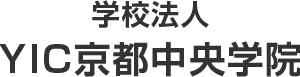 学校法人YIC京都中央学院