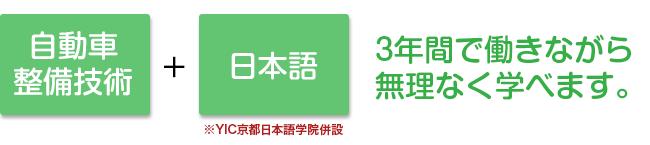 自動車整備技術+日本語(YIC京都日本語学院併設) 3年間で働きながら無理なく学べます。