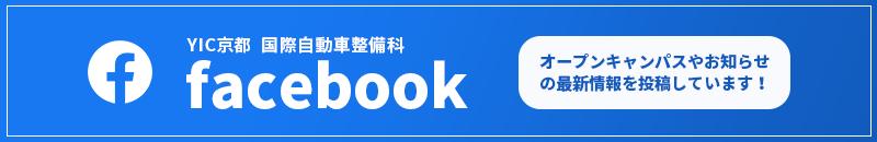 kokusaiFacebook