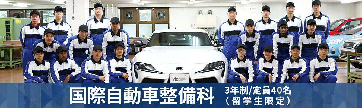 国際自動車整備科