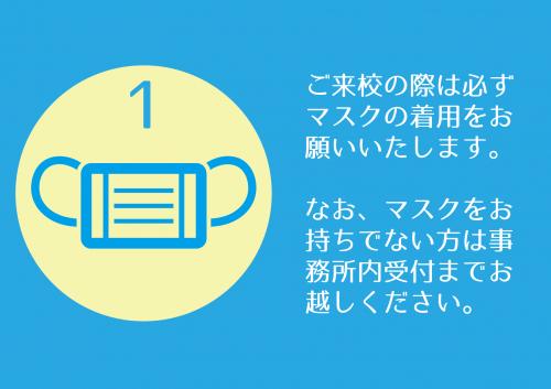 コロナ対策3つのお願い_1_blue