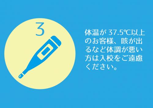 コロナ対策3つのお願い_3_blue