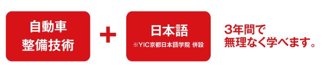 自動車整備技術+日本語(YIC京都日本語学院併設) 3年間で無理なく学べます。