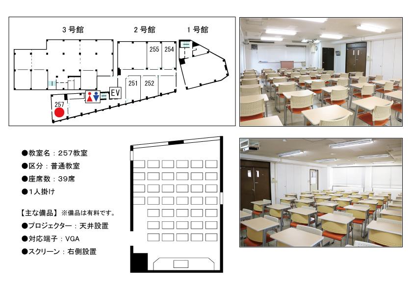 貸し会議室 257