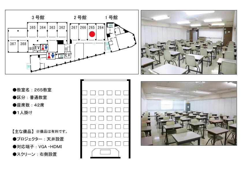 京都-2号館-6-265