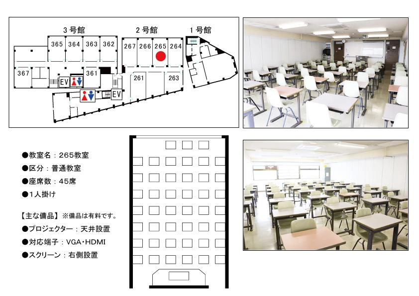 貸し会議室 265