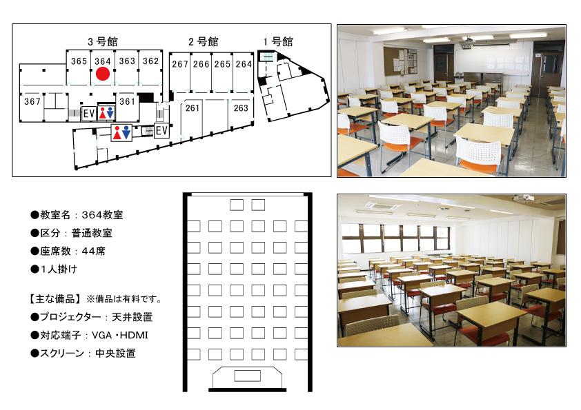 貸し会議室|364