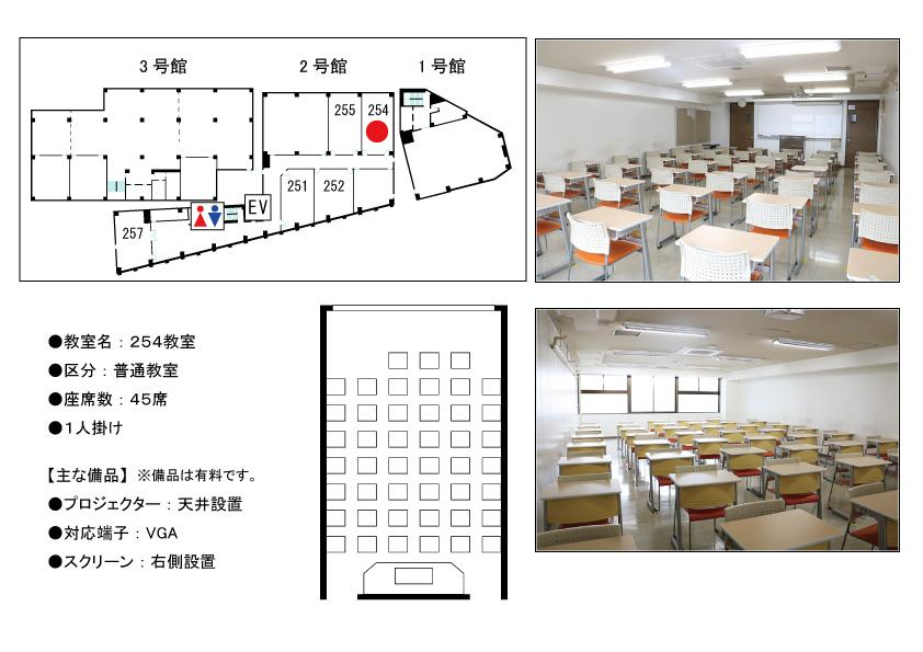 京都-2号館-5-254