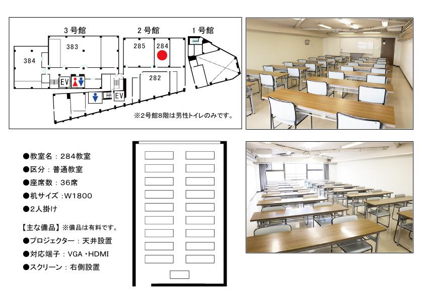 貸し会議室|284