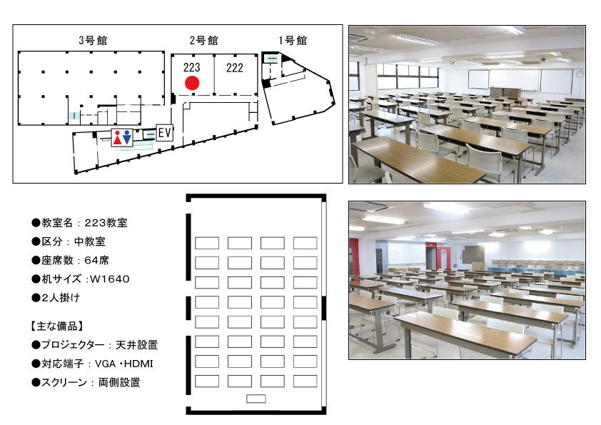 京都-2号館-2-223