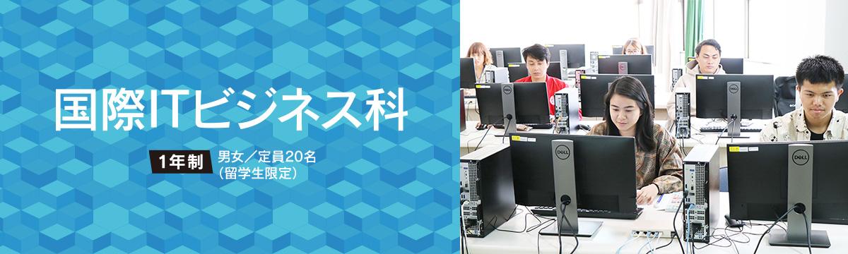 国際ITビジネス科 1年制 男女/定員20名(留学生限定)