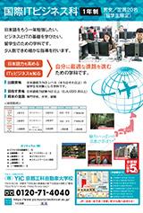 国際ITビジネス科チラシ